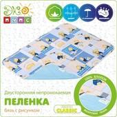 Экопупс Детская непромокаемая пеленка Classic, бязь