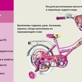 Велосипед 2-х колесный 12'' 141207Pr Принцессы со звонком, зеркалом, с вставками в колесах