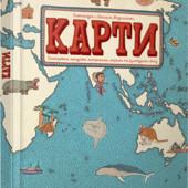 Карти (автори Мізелінські Олександра та Даніель)