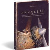 Торбен Кульманн: Линдберг. Невероятные приключения летающего мышонка. Акция!!!