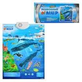 """Обучающая  игра """"Подводный  мир"""" 7096"""