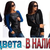 Модные женские кофты из кожи. Реал фото. 4 цвета