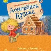 """Книга """"Домовенок Кузька"""""""