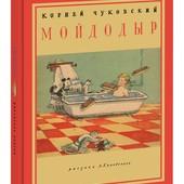 Корней Чуковский: Мойдодыр.