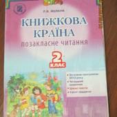 Позакласне читання 2 клас Йолкіна Л.В.