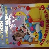 Новая книга -Степанов Стихи для самых маленьких