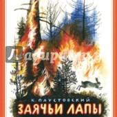 Константин Паустовский: Заячьи лапы.