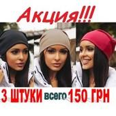 Шапка Трикотажная - набор 150грн