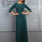 Теплое платье в пол Леди размер от 42 по 56