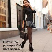 Платье женское размер от 42 по 56
