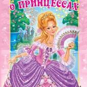 Всё о принцессах : Энциклопедия