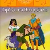Горбун из Нотр-Дам (книга + диск)
