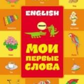 Английский язык шаг за шагом. Мои первые слова 1 (с наклейками)