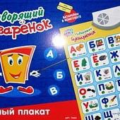 """Интерактивный плакат """"Говорящий Букваренок"""" (русский язык) 7002"""