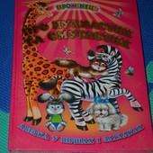 Очень весёлая и занимательная книга книжечка для самых маленьких