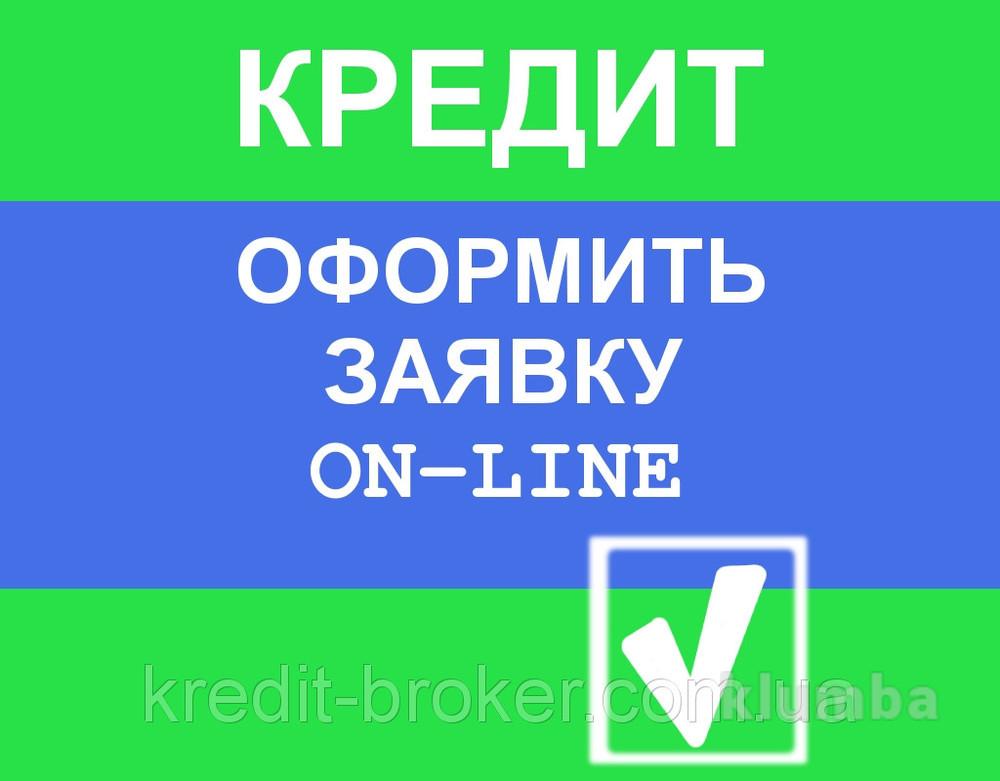 Помощь в получении кредита! фото №1