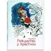 Елена Масло: Рождество у крёстной.