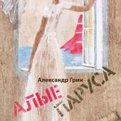 Александр Грин: Алые паруса с илл. М. Бычкова.
