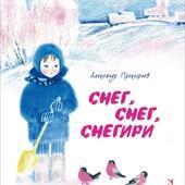 Александр Прокофьев: Снег, снег, снегири.