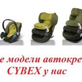Cybex автокресла