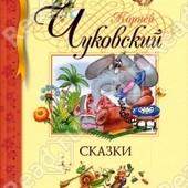 Корней Чуковский: Сказки. Сборник.