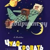 Александр Митта: Чудо-кровать.