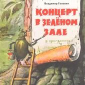 Владимир Головин: Концерт в зеленом зале.