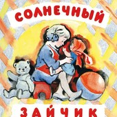 Александр Анашкин: Солнечный зайчик. Сборник стихов.