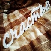 Деревянные слова, таблички, реквизит для фотосессий