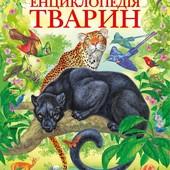 Велика енциклопедія тварин. Пегас.