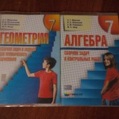 сборник задач алгебра и геометрия 7 кл. Мерзляк