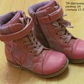Ботинки Шалунишка размер 24, 15, 5 см