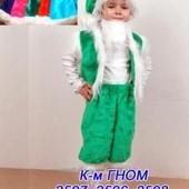 Карнавальный костюм Гнома