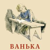 Антон Чехов: Ванька.