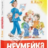 Яков Аким: Неумейка.