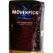 Кофе в зернах Movenpick Der Himmlische 500гр. Германия Мовенпик зерна