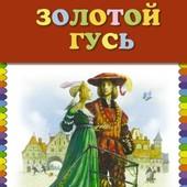 Гримм Якоб и Вильгельм: Золотой гусь. Сказки. Цена снижена!