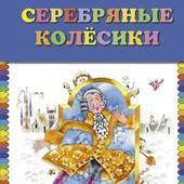 Леонид Яхнин: Серебряные колесики. Цена снижена!