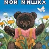 Зинаида Александрова: Мой мишка.