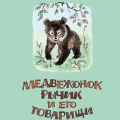 Вера Чаплина: Медвежонок Рычик и его товарищи.
