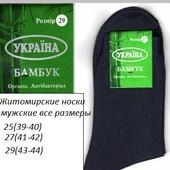 Новые!(5пар)Житомирские мужские носки х/б. размеры 29-антибактериал.25-житомир.