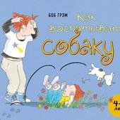 Боб Грэм: Как воспитывать собаку.