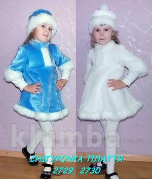 Новогодний костюм снегурочки., 200 грн. в Черкассах - Карнавальные костюмы, Инна - Клумба