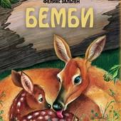 Феликс Зальтен: Бемби с илл. М.Митрофанова.