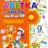 Абетка від А до Я , цифри від 0 до 10. Федієнко  В.