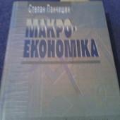 Продам книгу макроэкономика, 2002 г. Степан Панчишин