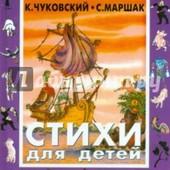Чуковский, Маршак: Стихи для детей.