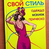 """Книга """"Как выбрать свой стиль"""""""