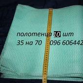 полотенца зеленые волна 10 шт,размер 35 см на 70 см