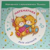Математика для малюків (З наліпками)
